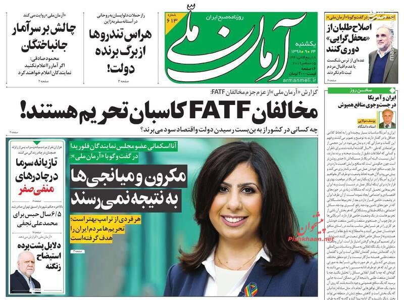 آرمان: مخالفان FATF کاسبان تحریم هستند!