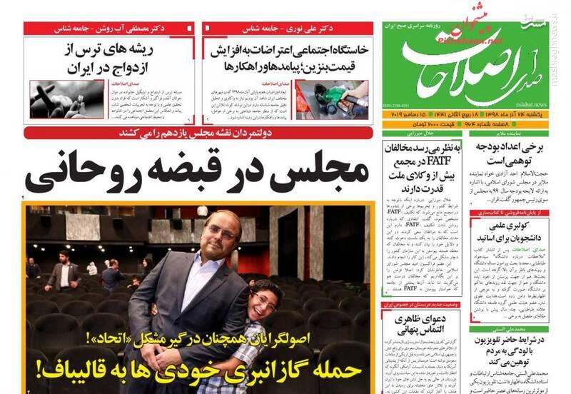 صدای اصلاحات: مجلس در قبضه روحانی