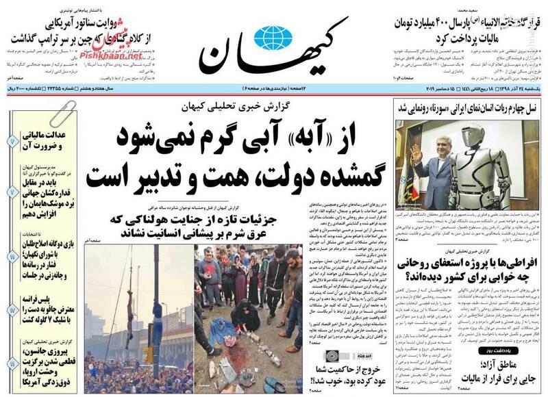کیهان: از «آبه» آبی گرم نمیشود، گمشده دولت، همت و تدبیر است