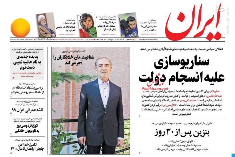 ایران: سناریوسازی علیه انسجام دولت