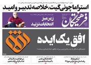 عکس/ صفحه نخست روزنامههای دوشنبه ۲۵ آذر