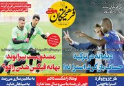 عکس/ تیتر روزنامههای ورزشی دوشنبه ۲۵ آذر