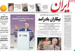 روزنامه های اصلاح طلب 25 آذر