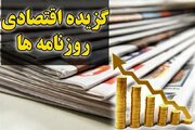 حقوق ۶۰ میلیونی مدیران دولتی/ تورم به قله رسید/ عصبانیت روحانی از اصلاح بودجه/ در نوسانات بورس نقش شرکتهای حقوقی چقدر است؟