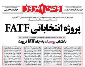 صفحه نخست روزنامههای سهشنبه ۲۶ آذر