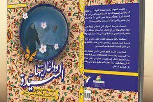 ترجمه خداحافظ سالار - نشر بیست و هفت - کراپشده