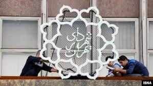 تخلیه کتابخانه تخصصی انقلاب و مقاومت توسط شهرداری تهران