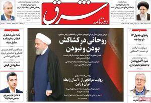 بیگدلی: کلید حل رابطه ایران و آمریکا، اسرائیل است/ دفاع پروانه سلحشوری از نظریه «آبگوشت بزباش»