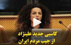 کاسبی جدید مصی علینژاد از جیب مردم ایران +فیلم