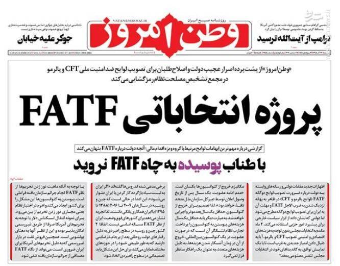 وطن امروز: پروژه انتخاباتی FATF