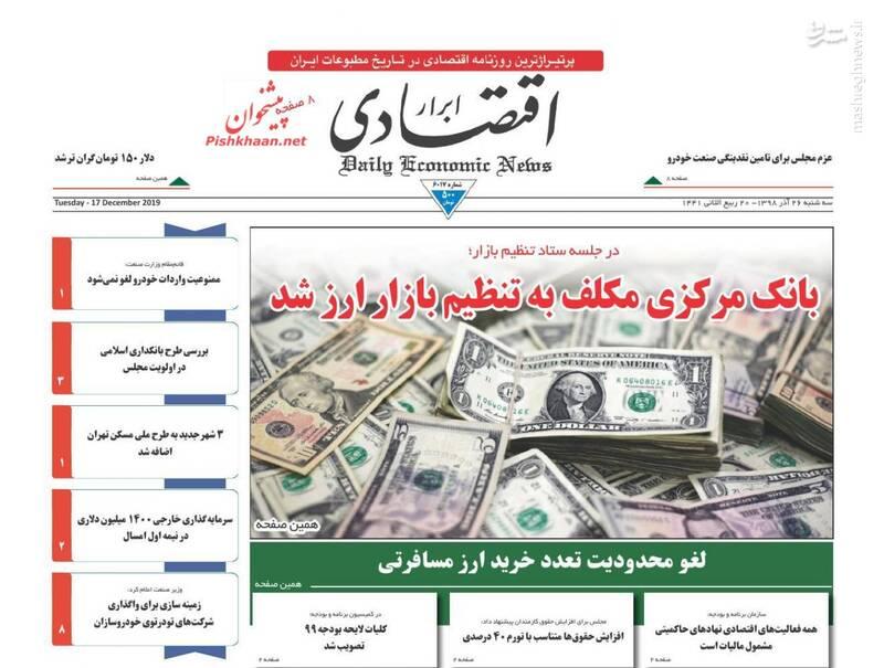 ابرار اقتصادی: بانک مرکزی مکلف به تنظیم بازار ارز شد