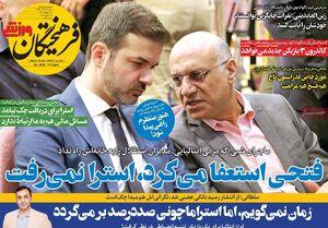 عکس/ تیتر روزنامههای ورزشی چهارشنبه ۲۷ آذر
