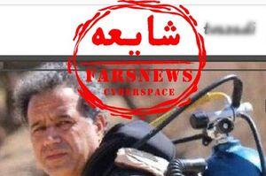 شایعه دستگیری غواص معروف در سدکرج +عکس