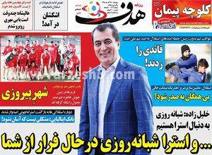 عکس/ تیتر روزنامه های ورزشی پنجشنبه ۲۸ آذر