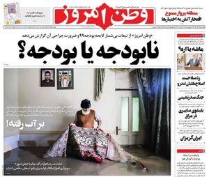 صفحه نخست روزنامههای پنجشنبه ۲۸ آذر
