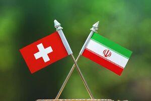 تمایل چهار شرکت سوئیسی برای سرمایهگذاری در ایران