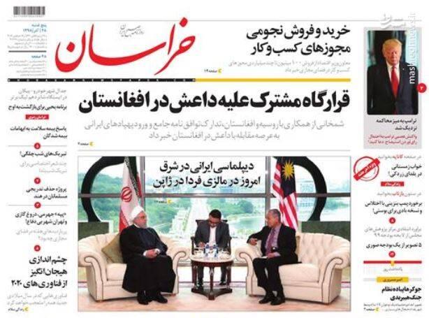 خراسان: قرارگاه مشترک علیه داعش در افغانستان