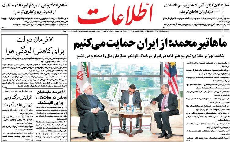 اطلاعات: ماهاتیر محمد: از ایران حمایت میکنیم