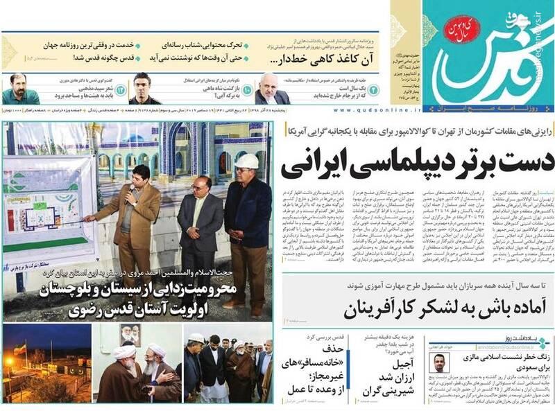 قدس: دست برتر دیپلماسی ایرانی
