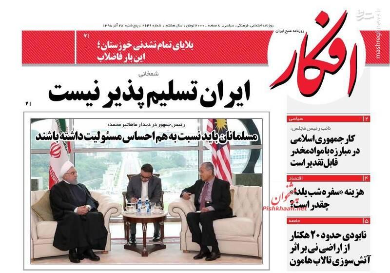 افکار: ایران تسلیم پذیر نیست
