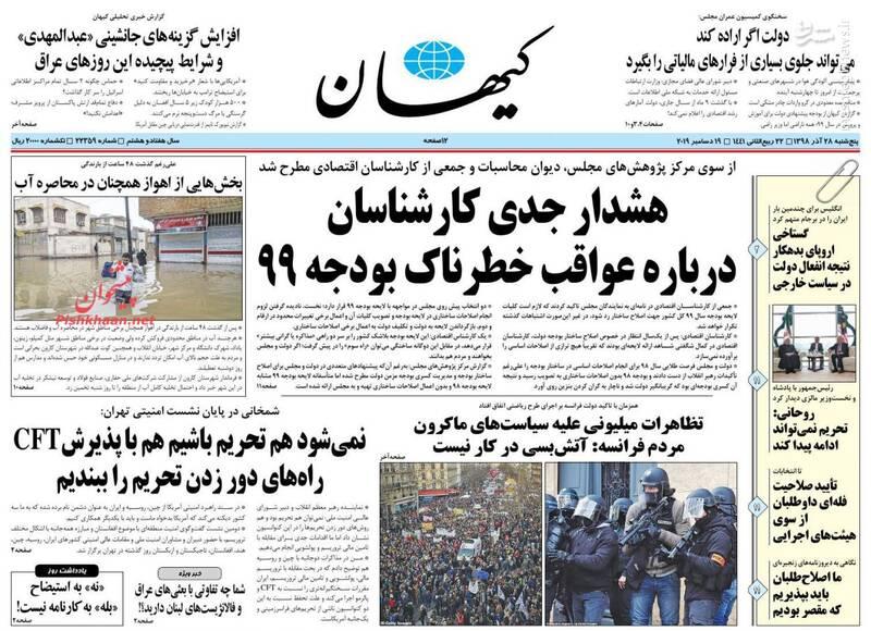کیهان: هشدار جدی کارشناسان درباره عواقب خطرناک بودجه ۹۹