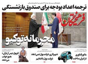 صفحه نخست روزنامههای شنبه ۳۰آذر