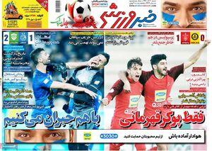 عکس/ تیتر روزنامههای ورزشی شنبه ۳۰ آذر