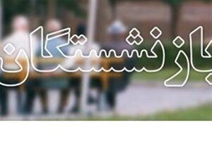 جزئیات شرایط جدید بازنشستگی کارمندان دولت + سند