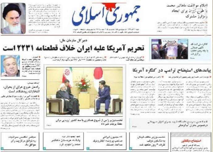 جمهوری اسلامی: تحریم آمریکا علیه ایران خلاف قطعنامه ۲۲۳۱ است