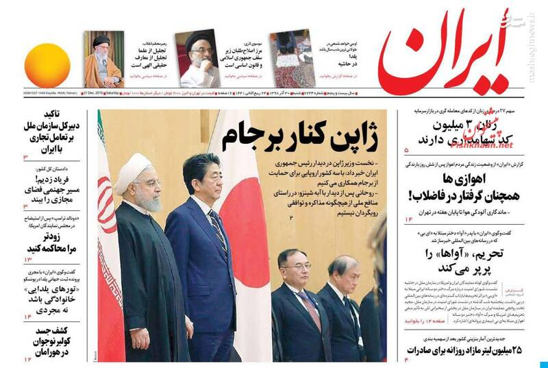 ایران: ژاپن کنار برجام