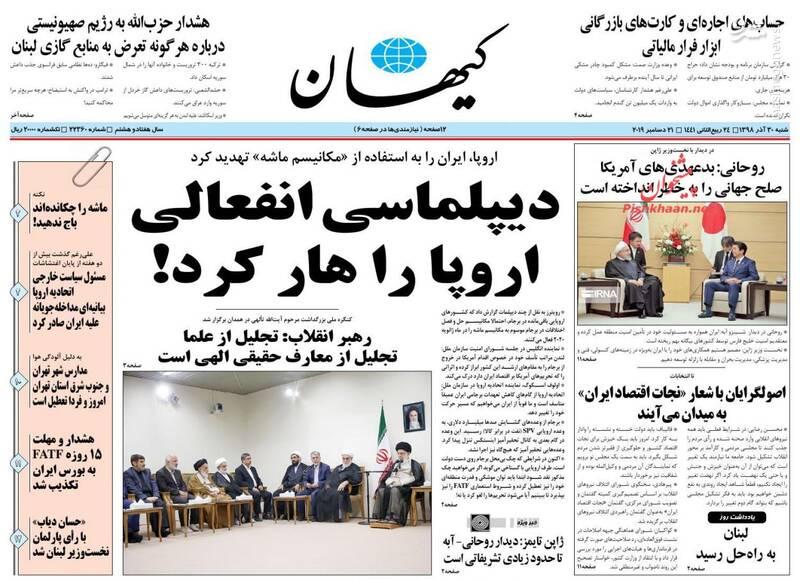 کیهان: دیپلماسی انفعالی اروپا  را رها کرد!