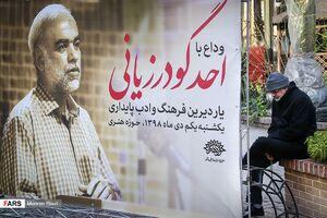 پیکر «احمد گودرزیانی» به خانه ابدی رفت + عکس