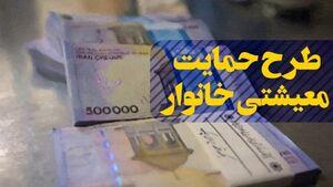 یارانه معیشتی بهمن واریز شد