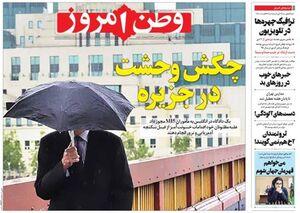 صفحه نخست روزنامههای دوشنبه ۲ آذر