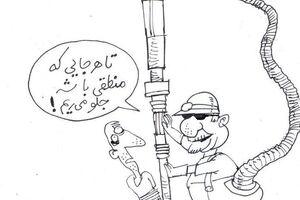 کاریکاتور/ زنگنه: تا هرجا مردم تحمل داشته باشند گران میکنیم!