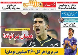 عکس/ تیتر روزنامه های ورزشی دوشنبه ۲ دی