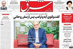 مرعشی: نتیجه مدیریت انقلابی، فقر و بدبختی است/ نژادبهرام:عملکرد شهرداری تهران در مسئله آلودگی، عالی است