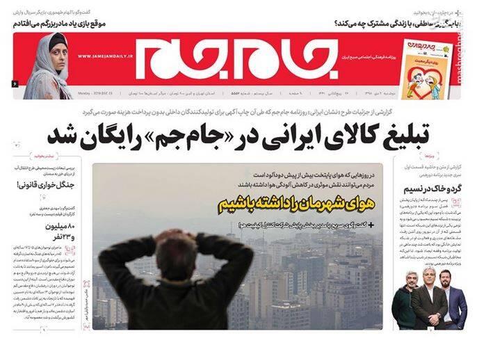 جام جم: تبلیغ کالای ایرانی در «جام جم» رایگان شد