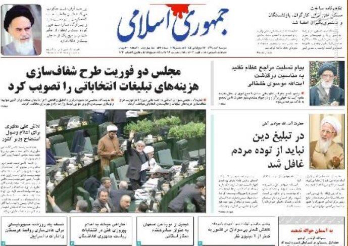 جمهوری اسلامی: مجلس دو فوریت طرح شفافسازی هزینههای تبلیغات انتخاباتی را تصویب کرد