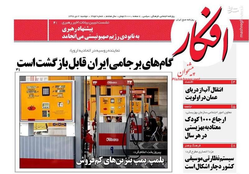 افکار: گامهای برجامی ایران قبل بازگشت است