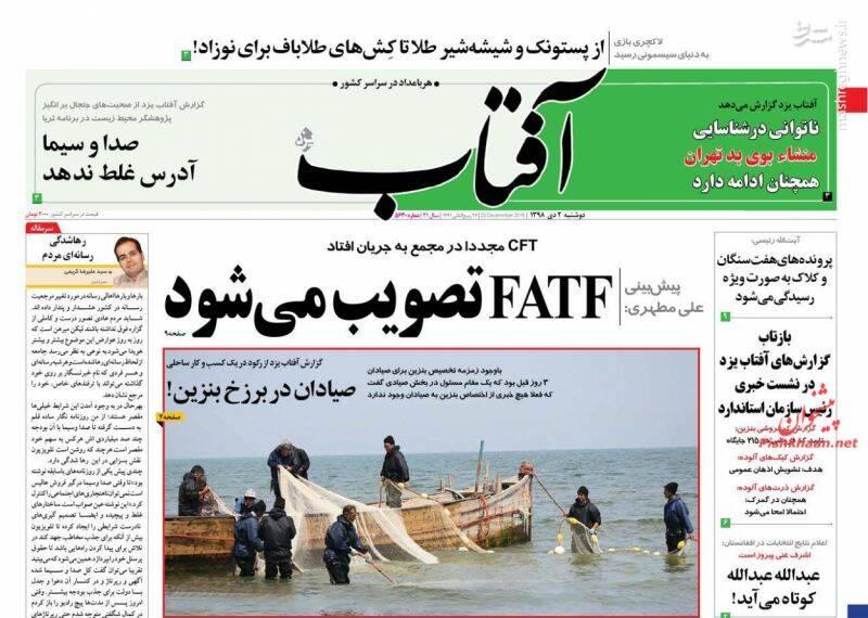 آفتاب: FATF  تصویب میشود