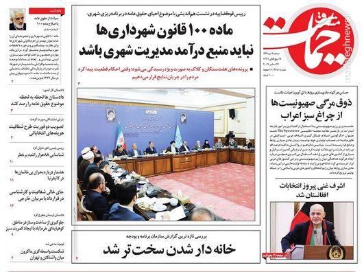 حمایت: ماده ۱۰۰ قانون شهرداری ها نبایع منبع درآ»د مدیریت شهری باشد