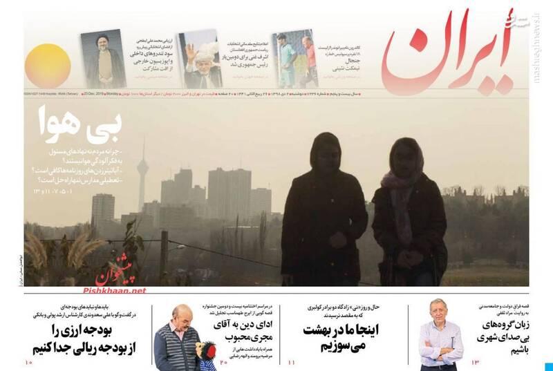 ایران: بی هوا