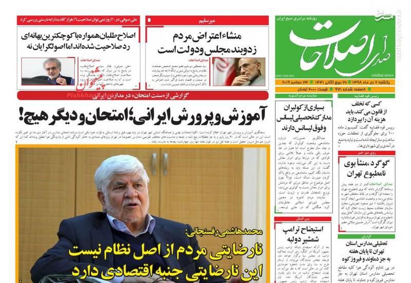 صدای اصلاحات: آموزش و پرورش ایرانی؛ امتحان و دیگر هیچ!