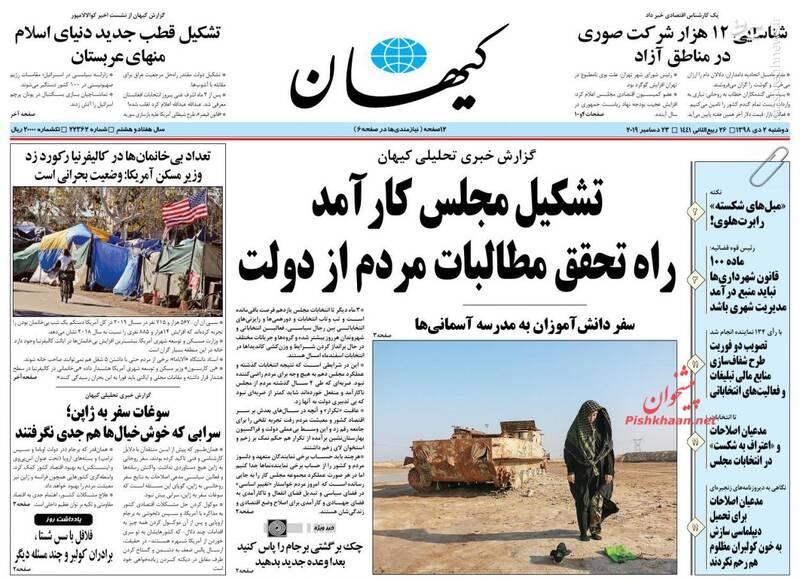 کیهان: تشکیل مجلس کار آمد راه تحقق مطالبات مردم از دولت