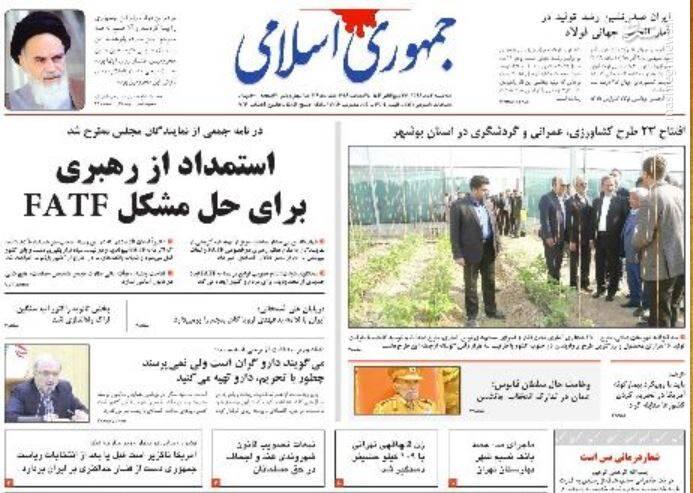 جمهوری اسلامی: استمداد از رهبری برای حل مشکل FATF