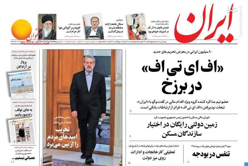 ایران: «اف ای تی اف» در برزخ