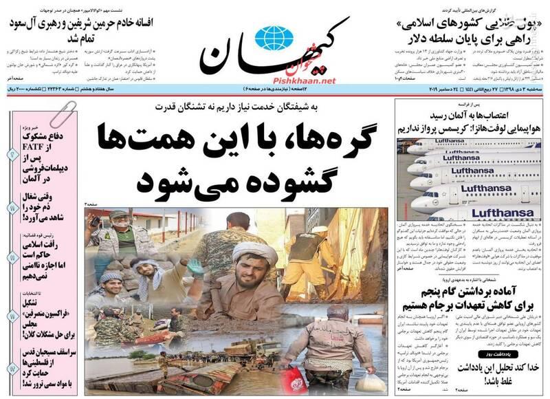 کیهان: گرهها، با این همتها گشوده میشود