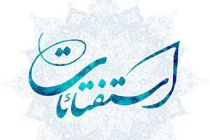 از حکم هروله کردن و شور گرفتن در مجلس عزاداری «امام حسین(ع)» تا پخش صدای بلندگو در ایام عزاداری