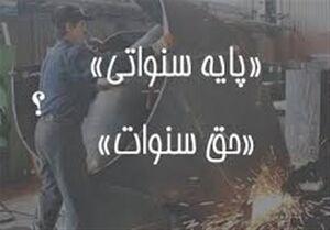 `پرداخت سنوات کارگران علی الحساب شد